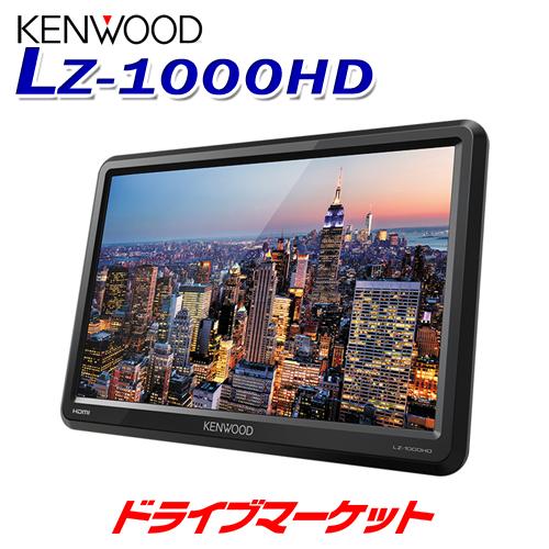 送料無料 冬にドーン と 高級品 全品超トク祭 ふるさと割 LZ-1000HD 高精細HDパネル搭載 薄型モニター KENWOOD ケンウッド 10.1V型HDリアモニター