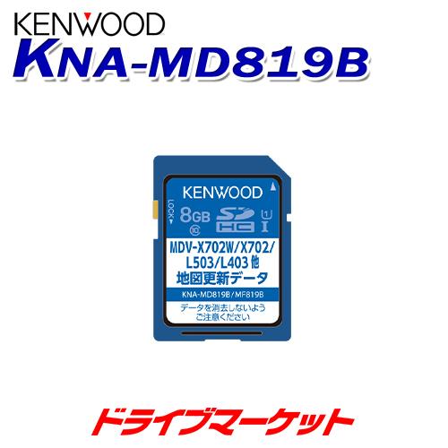 【ドーン!!と全品超特価 DM祭】KNA-MD819B ケンウッド 地図更新SDカード KENWOOD【地図】【取寄商品】