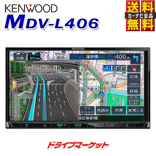 【送料無料】 【歳末!ドドーンと全品超特価】【延長保証追加OK!!】MDV-L406 ケンウッド 7型 ワンセグ内蔵 メモリーナビ DVD/USB/SD KENWOOD カーナビ【MDV-L405の後継品】