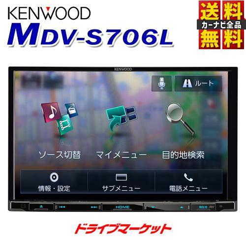 【春のドドーン!と全品超特価祭】【延長保証追加OK!!】MDV-S706L ケンウッド 8V型 地デジ内蔵 メモリーナビ ハイレゾ対応/Bluetooth内蔵/DVD/USB/SD AVナビゲーション 彩速ナビ KENWOODM【MDV-S707Lの前型品】