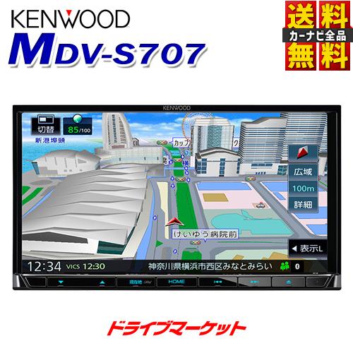 【春のドドーン!と全品超特価祭】【延長保証追加OK!!】MDV-S707 ケンウッド 7V型 180mm 地デジ内蔵 メモリーナビ ハイレゾ対応/Bluetooth内蔵/DVD/USB/SD AVナビゲーション 彩速ナビ KENWOOD【MDV-S706の後継品】