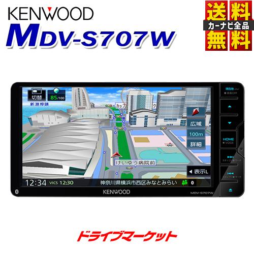 【ドーン!!と全品超特価 DM祭】【延長保証追加OK!!】MDV-S707W ケンウッド 7V型 200mmワイド 地デジ内蔵 メモリーナビ ハイレゾ対応/Bluetooth内蔵/DVD/USB/SD AVナビゲーション 彩速ナビ KENWOOD【MDV-S706Wの後継品】