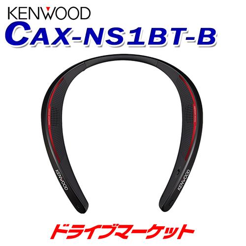【スーパーSALE全品驚愕大特価11日1:59迄】CAX-NS1BT-B ウェアラブルワイヤレススピーカー ブラック KENWOOD(ケンウッド)