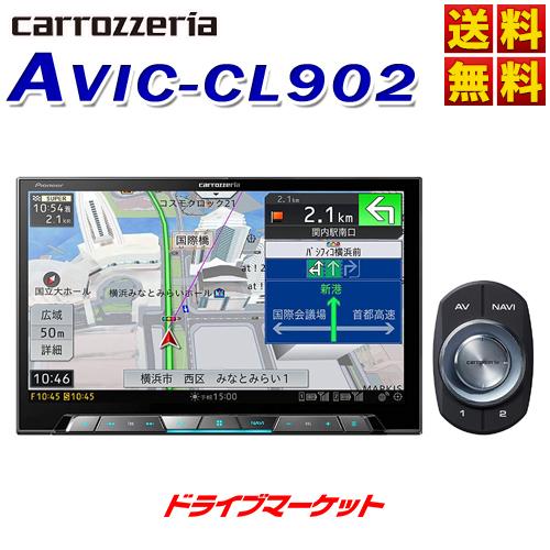 【冬のドドーン!と全品超特価祭】【延長保証追加OK!!】AVIC-CL902 パイオニア 8V型 LS(ラージサイズ) サイバーナビ カーナビ Pioneer carrozzeria(カロッツェリア)