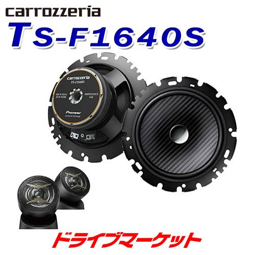 【ドーン!!と全品超特価 DM祭】TS-F1640S パイオニア 16cmセパレート 2wayスピーカー Fシリーズ Pioneer carrozzeria(カロッツェリア)