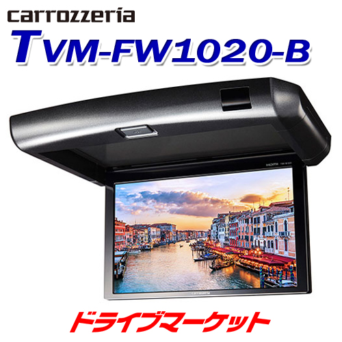 【送料無料】【代引手数料無料】 【秋のドド-ン!と全品超トク祭】TVM-FW1020-B パイオニア フリップダウンモニター 10.2V型ワイドVGA液晶パネルを搭載 PIONEER carrozzeria(カロッツェリア)