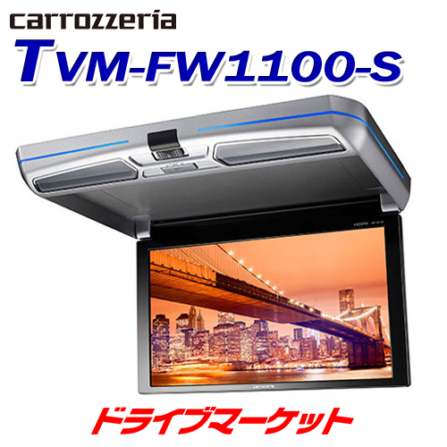 【春のドドーン!と全品超特価祭】TVM-FW1100-S フリップダウンモニター 11.6V型ワイドXGA液晶パネル シルバーモデル PIONEER(パイオニア) carrozzeria(カロッツェリア)