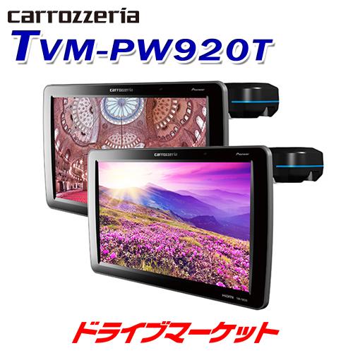 【ドドーン!!と全品ポイント増量中】TVM-PW920T カロッツェリア パイオニア 9V型ワイドVGA プライベートモニター(2台セット)LOWポジションタイプ PIONEER carrozzeria【取寄商品】【DM】