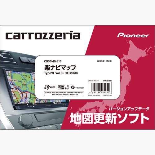 【春のドドーン!と全品超特価祭】CNSD-R6810 カロッツェリア パイオニア 地図更新ソフト SDカード版 楽ナビマップ TypeVI Vol.8・SD更新版 PIONEER carrozzeria【取寄商品】