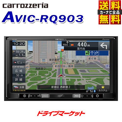【春のドドーン!と全品超特価祭】【延長保証追加OK!!】AVIC-RQ903 カロッツェリア パイオニア 楽ナビ 9V型 HD 地デジ/DVD/CD/Bluetooth/SD/チューナー AV一体型メモリーナビ カーナビゲーション Pioneer carrozzeria
