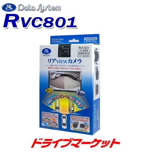 【歳末!ドドーンと全品超特価】RVC801 データシステム リアVIEWカメラ 水平画角140° バックカメラ Data System【RVC800の後継品】【取寄商品】