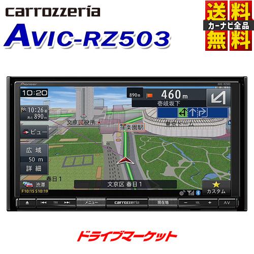 【ドーン!!と全品超特価 DM祭】【延長保証追加OK!!】AVIC-RZ503 カロッツェリア パイオニア 楽ナビ 7V型 180mm ワンセグ/DVD/CD/Bluetooth/SD/チューナー AV一体型メモリーナビ カーナビゲーション Pioneer carrozzeria【AVIC-RZ502の後継品】