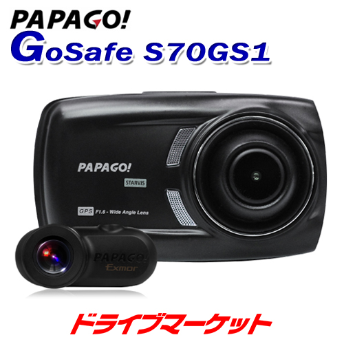 【春のドドーン!と全品超特価祭】GSS70GS1-32G パパゴ ドライブレコーダー GoSafe S70GS1 前後2カメラ フルHD高画質 あおり運転対策 ドラレコ PAPAGO【取寄商品】