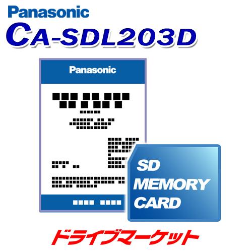 【春のドドーン!と全品超特価祭】CA-SDL203D パナソニック 2020年度版 地図SDHCメモリーカード MW50・70・100・200シリーズ用 Panasonic【取寄商品】