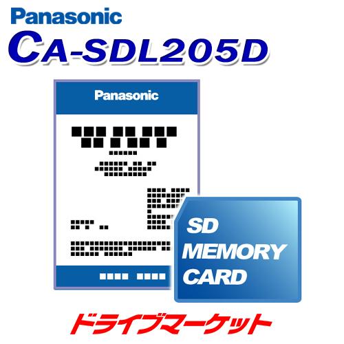 【春のドドーン!と全品超特価祭】CA-SDL205D パナソニック 2020年度版 地図SDHCメモリーカード AS300/LS710・810/R300・330・500/S300・310/Z500/ZU500・510シリーズ用 Panasonic【取寄商品】