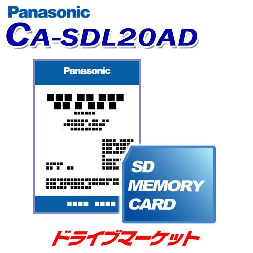 【春のドドーン!と全品超特価祭】CA-SDL20AD パナソニック 2020年度版地図SDHCメモリーカード F1D・F1X・F1S/RA/RE/RS/RX シリーズ用 Panasonic【取寄商品】