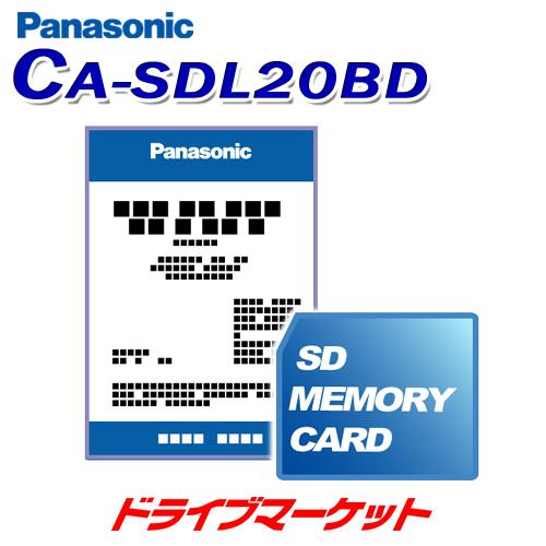 【春のドドーン!と全品超特価祭】CA-SDL20BD パナソニック 2020年度版 地図SDHCメモリーカード BR300シリーズ用 Panasonic【取寄商品】