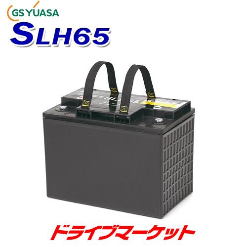 SLH65 GSユアサ 小形電動車用制御弁式鉛蓄電池 SLHシリーズ YUASA【SEB65の後継品】【取寄商品】