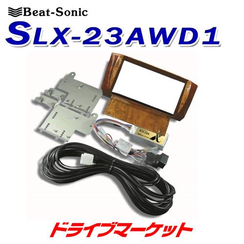 【春のドドーン!と全品超特価祭】SLX-23AWD1 ナビ取替えキット サウンドアダプター セルシオ 30系 Beat-Sonic(ビートソニック)【取寄商品】