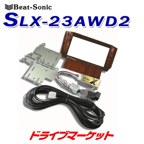 【春のドドーン!と全品超特価祭】SLX-23AWD2 ナビ取替えキット サウンドアダプター セルシオ 30系 Beat-Sonic(ビートソニック)【取寄商品】