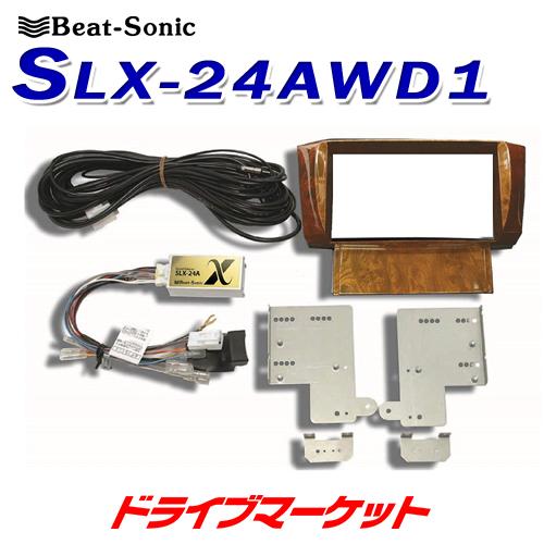 【春のドドーン!と全品超特価祭】SLX-24AWD1 ナビ取替えキット セルシオ 30系用 純正デッキを交換できる Beat-Sonic(ビートソニック)【取寄商品】