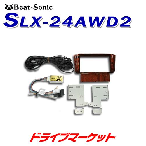【春のドドーン!と全品超特価祭】SLX-24AWD2 ナビ取替えキット セルシオ 30系用 純正デッキを交換できる Beat-Sonic(ビートソニック)【取寄商品】