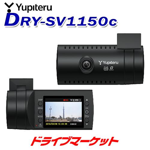 【冬のドドーン!と全品超特価祭】DRY-SV1150c ユピテル ドライブレコーダー 200万画素 高画質 広視野角レンズ Gセンサー/HDR搭載 ドラレコ Yupiteru