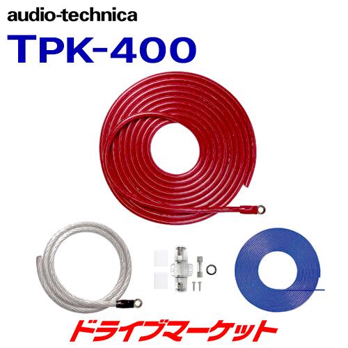 【ドーン!!と全品超特価 DM祭】TPK-400 オーディオテクニカ パーツ パワーケーブルキット(4ゲージ用) audio-technica