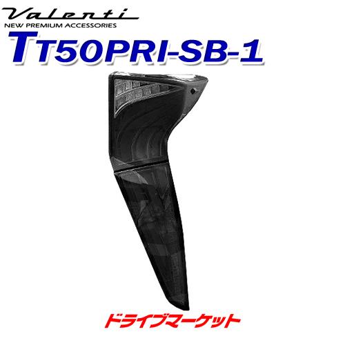ヴァレンティ トヨタ 50系 プリウス用 ジュエル LEDテールランプ REVO ライトスモーク/ブラッククローム TT50PRI-SB-1 VALENTI【取寄商品】