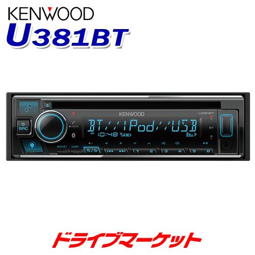 【春のドドーン!と全品超特価祭】U381BT ケンウッド CD/USB/iPod/Bluetoothレシーバー/MP3/WMA/AAC/WAV/FLAC対応 Alexa(アレクサ)搭載 1DINデッキ KENWOOD【U380BTの後継品】