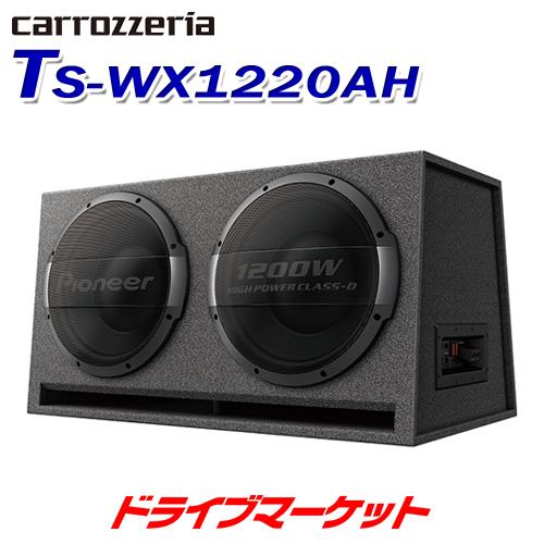 【冬のドドーン!と全品超特価祭】TS-WX1220AH カロッツェリア パイオニア 30cm×2パワードサブウーファー 迫力あふれる重低音を実現 PIONEER carrozzeria