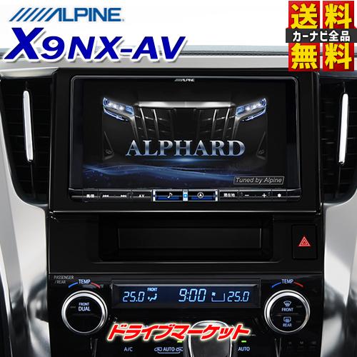【ドーン!!と全品超特価 DM祭】【延長保証追加OK!!】X9NX-AV アルパイン ビッグX 9型 メモリーナビ カーナビ 30系 アルファード/ヴェルファイア専用 ハイブリッド車対応 ALPINE