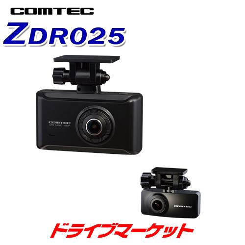 【ドーン!!と全品超特価 DM祭】ZDR025 コムテック 前後2カメラ ドライブレコーダー 高画質200万画素 GPS/HDR搭載 駐車監視機能対応 COMTEC 日本製ドラレコ