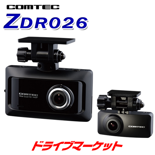 【春のドドーン!と全品超特価祭】ZDR026 コムテック ドライブレコーダー 前後2カメラ 高画質370万画素 COMTEC 日本製ドラレコ
