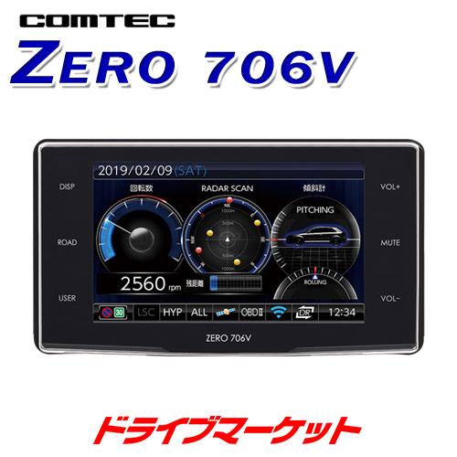 【送料無料】 【春のドドーン!と全品超特価祭】ZERO 706V コムテック GPSレーダー探知機 3.2インチ大画面コンパクトボディ 最新データ無料更新対応モデル OBDII接続対応 COMTEC