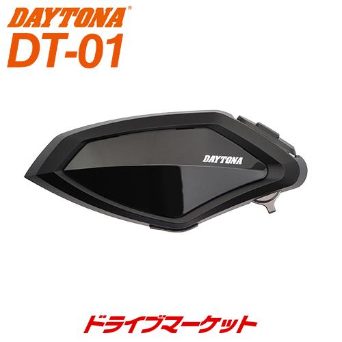 送料無料 冬にドーン と 全品超トク祭 デイトナ DT-01 バイク用ワイヤレスインターコム DAYTONA No.98913 Bluetooth 最大6人同時通話可能 ※バージョンアップが必要です 上品 1個セット 送料無料カード決済可能 最大1000m通信