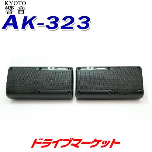 送料無料 夏の終わりに ド-ン 2020新作 と全品超特価 AK-323 響音 3WAY 最大入力80W アークヒルARCHILL 2個入 KYOTO ボックススピーカー 授与