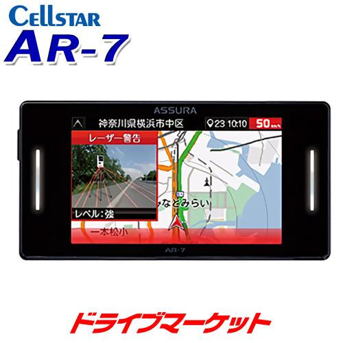 【ドーン!!と全品超特価 DM祭】AR-7 セルスター 3.2インチMVA液晶 GPSレーダー探知機 レーザー式オービス対応 3ピースセパレート型 無線LAN搭載 日本製・3年保証 CELLSTAR ASSURA