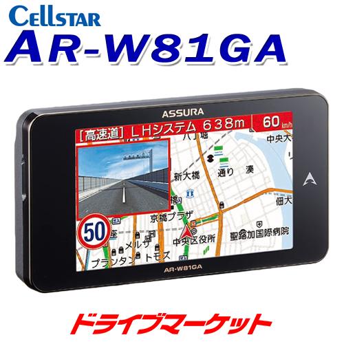 【ドーン!!と全品超特価 DM祭】AR-W81GA 3.7インチMVA液晶 無線LAN搭載 GPS一体型 レーダー探知機 ASSURA CELLSTAR(セルスター)