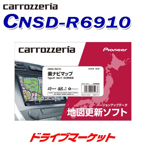 夏の終わりに ド-ン と全品超特価 ストア CNSD-R6910 カロッツェリア パイオニア 地図更新ソフト SDカード版 carrozzeria 取寄商品 販売 SD更新版 VI Vol.9 楽ナビマップType PIONEER