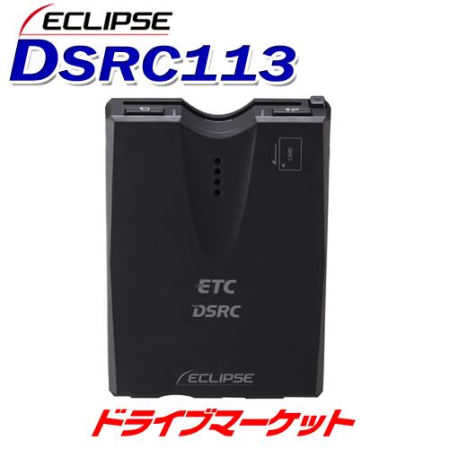 【ドーン!!と全品超特価 DM祭】DSRC113 イクリプス ETC2.0(DSRC)ユニット ECLIPSE【セットアップ無し】【取寄商品】