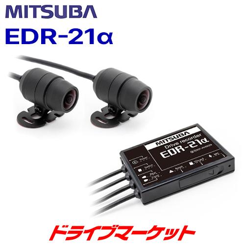 【送料無料】 【秋のドド-ン!と全品超トク祭】EDR-21α ミツバサンコーワ 前後2カメラ 無線LAN対応 ドライブレコーダー バイク専用 microSDカード32GB付属 ドラレコ MITSUBA
