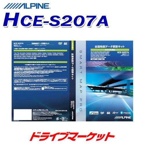 【ドーン!!と全品超特価 DM祭】HCE-S207A アルパイン X009/X008/X007シリーズ向け 2020年度地図更新データ SDカード ALPINE【取寄商品】
