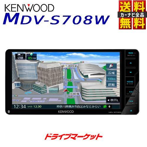 送料無料 夏の終わりに ド-ン と全品超特価 延長保証追加OK 格安激安 MDV-S708W ケンウッド 7V型 200mmワイド 地デジ内蔵 メモリーナビ SD KENWOOD フルセグ AVナビゲーション Bluetooth内蔵 DVD USB 期間限定特価品 MDV-S707Wの後継品 ハイレゾ対応 彩速ナビ