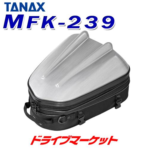 送料無料 秋のドド-ン と全品超トク祭 タナックス MotoFizz MFK-239 激安セール ヘアラインシルバー シェル型シートバッグ 大人気! モトフィズ 容量:10~14LTANAX バイク用バッグ シェルシートバッグMT