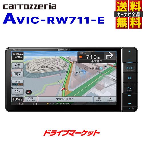 送料無料 夏の終わりに ド-ン と全品超特価 延長保証追加OK AVIC-RW711-E カロッツェリア パイオニア 楽ナビ 数量は多 7V型HD 200mmワイドモデル 地デジ SD AV一体型メモリーナビゲーション DVD 全国どこでも送料無料 カーナビ チューナー Bluetooth carrozzeria Pioneer CD