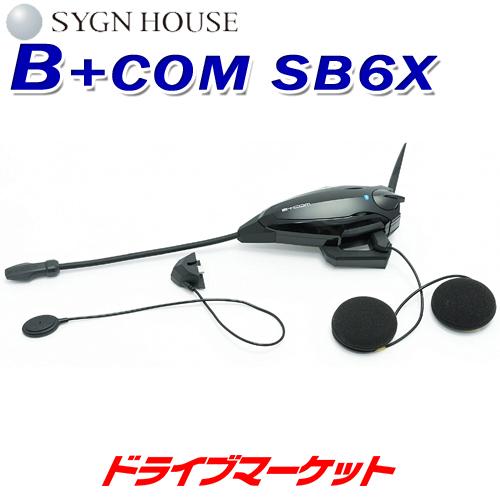 【ドーン!!と全品超特価 DM祭】サインハウス ビーコム SB6X バイク用インカム シングルユニット Bluetooth 00080215 B+COM SYGN HOUSE