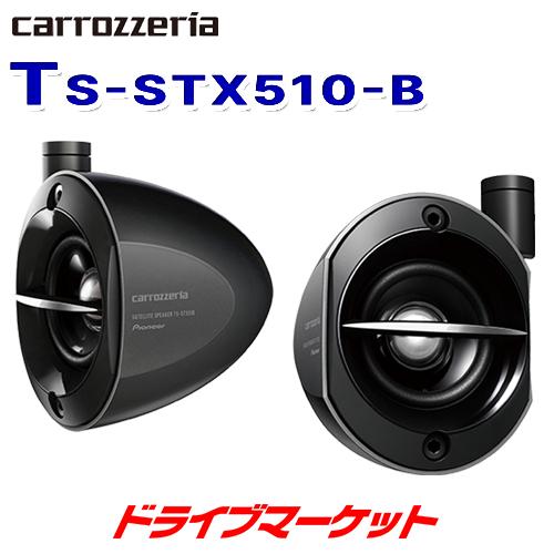 送料無料 夏の終わりに ド-ン と全品超特価 TS-STX510-B カロッツェリア 至上 PIONEER carrozzeria パイオニア サテライトスピーカー トレンド 後方視界を妨げない取付けが可能なコンパクト設計 ブラック