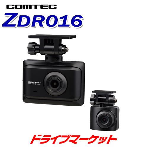 【送料無料】 【秋のドド-ン!と全品超トク祭】ZDR016 コムテック ドライブレコーダー 前後2カメラ 高画質200万画素 超コンパクトボディ COMTEC ドラレコ