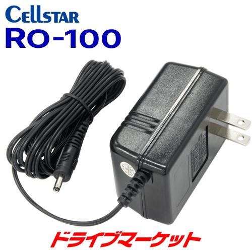 11日1:59迄ス-パ-SALEド-ン と全品超特価 再再販 RO-100 期間限定 セルスター レーダー探知機用 取寄商品 充電用AC CELLSTAR DCアダプター